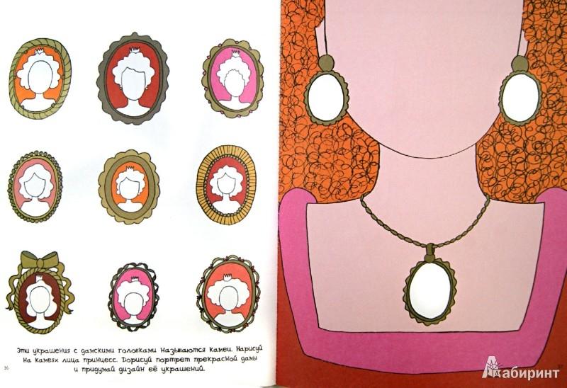 Иллюстрация 1 из 23 для Ты - принцесса. Как стать настоящим дизайнером - Эммануэль Тейрас   Лабиринт - книги. Источник: Лабиринт