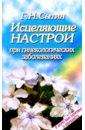 Сытин Георгий Николаевич Исцеляющие настрои при гинекологических заболеваниях
