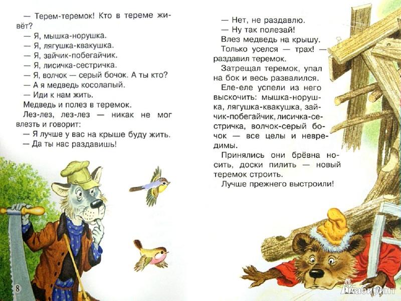 Иллюстрация 1 из 23 для Бабушкины сказки | Лабиринт - книги. Источник: Лабиринт