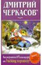 Черкасов Дмитрий Как уморительны в России мусора