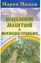 Милаш Мария Григорьевна Исцеление молитвой и Божиими травами икона с молитвой молитва перед выходом из дома на подвесах