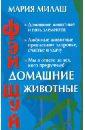Милаш Мария Григорьевна Фен Шуй. Домашние животные