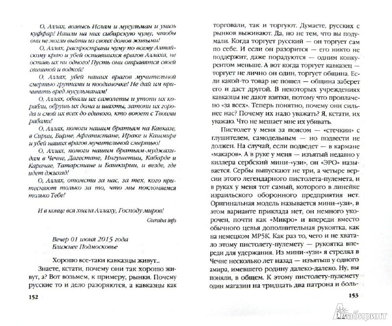 Иллюстрация 1 из 6 для Эра джихада - Александр Афанасьев | Лабиринт - книги. Источник: Лабиринт