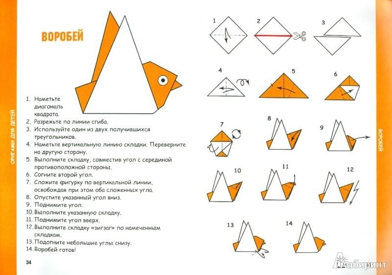 Искусство оригами для детей поделка птичка колибри / оригами для.