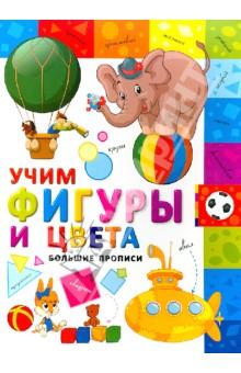 Учим фигуры и цвета
