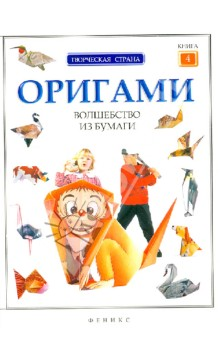 Оригами: волшебство из бумаги. Книга 4