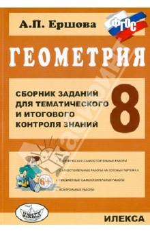 Книга Геометрия класс Сборник заданий для тематического и  Геометрия 8 класс Сборник заданий для тематического и итогового контроля знаний