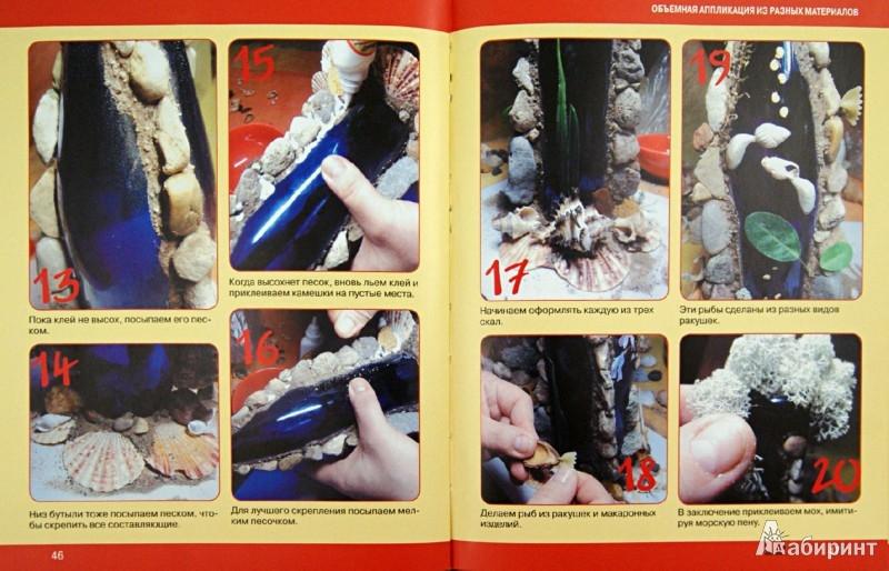 Иллюстрация 1 из 6 для Объемная аппликация из разных материалов - Т. Степанова   Лабиринт - книги. Источник: Лабиринт