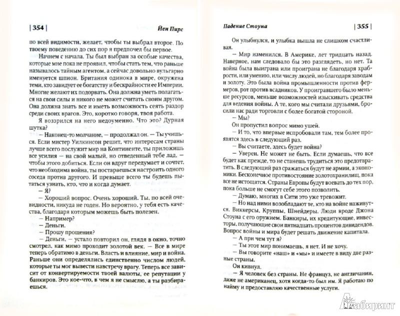Иллюстрация 1 из 8 для Падение Стоуна - Йен Пирс | Лабиринт - книги. Источник: Лабиринт