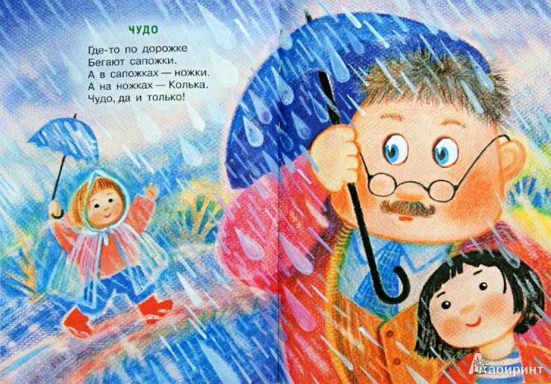 Иллюстрация 1 из 34 для Стихи, песенки, загадки - Самуил Маршак   Лабиринт - книги. Источник: Лабиринт