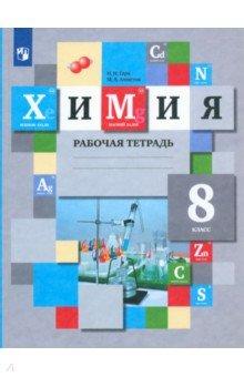 гдз по химии кузнецова 8