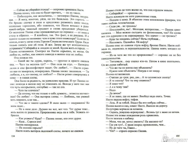 Иллюстрация 1 из 12 для Калина красная. Повести, рассказы - Василий Шукшин | Лабиринт - книги. Источник: Лабиринт