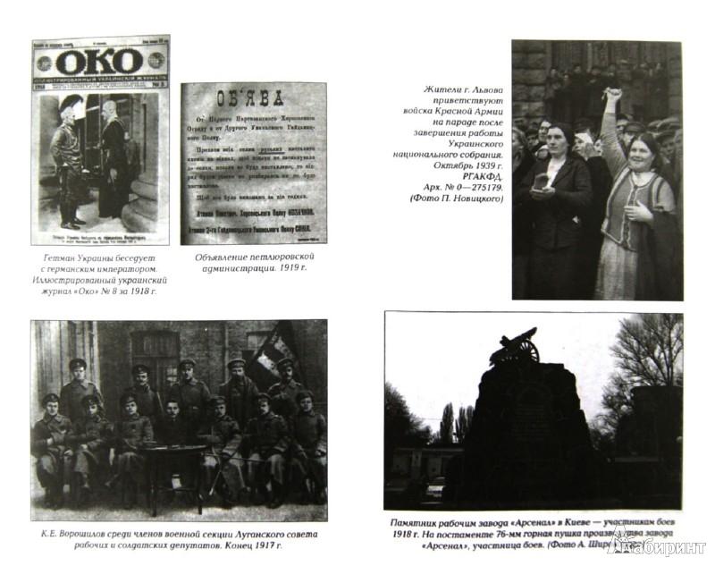 Иллюстрация 1 из 5 для Русские и украинцы. Братья по вере и крови - Александр Широкорад | Лабиринт - книги. Источник: Лабиринт