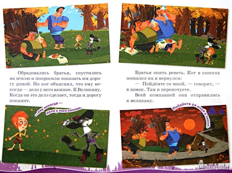 Иллюстрация 1 из 12 для Мальчик-с-пальчик. Машины сказки - Нина Иманова   Лабиринт - книги. Источник: Лабиринт