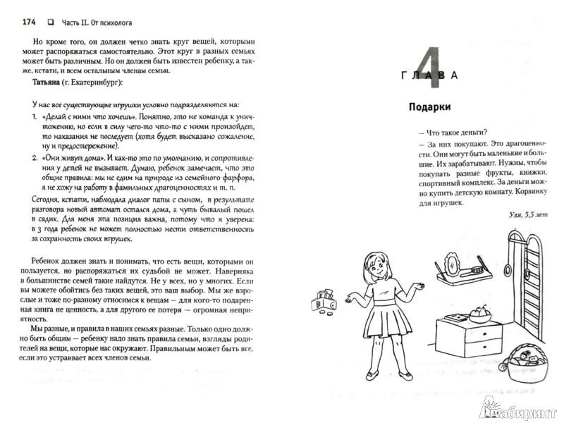 Иллюстрация 1 из 20 для Дети и деньги. Растим миллионера - Красавина, Бродникова   Лабиринт - книги. Источник: Лабиринт