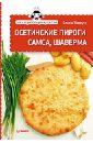 Товкун Елена Экспресс-рецепты. Осетинские пироги, самса, шаверма