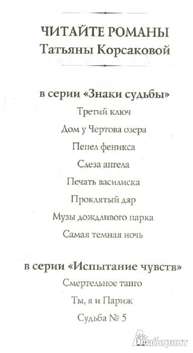 Иллюстрация 1 из 10 для Проклятый дар - Татьяна Корсакова | Лабиринт - книги. Источник: Лабиринт