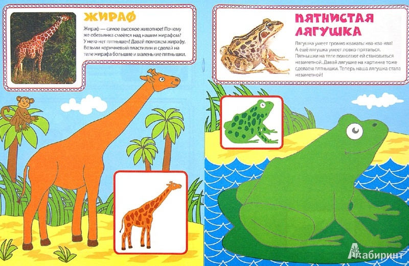 Иллюстрация 1 из 7 для Пластилиновые веснушки. Многоразовая тетрадь - Елена Янушко | Лабиринт - книги. Источник: Лабиринт
