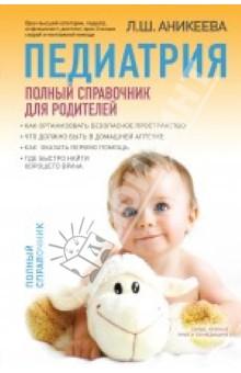Педиатрия: полный справочник для родителей как продать лобстера книга бесплатно