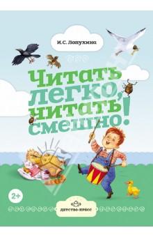 Лопухина Ирина Соломоновна » Читать легко, читать смешно! Часть 1