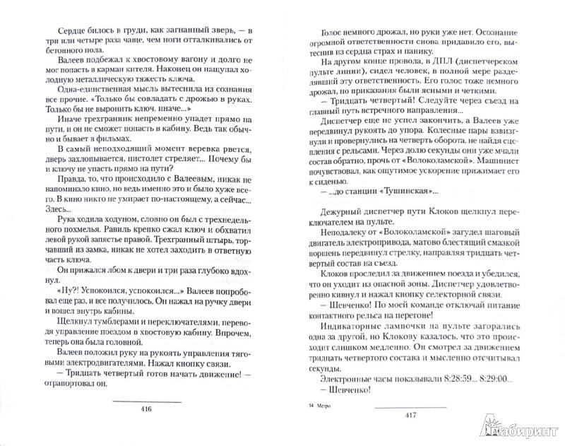 Иллюстрация 1 из 16 для Метро: Башня. Метро. Эпидемия (трилогия) - Дмитрий Сафонов | Лабиринт - книги. Источник: Лабиринт