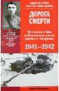 Дорога смерти 43-я армия в боях на Варшавском шоссе. Схватка с «Тайфуном». 1941-1942, Михеенков Сергей Егорович