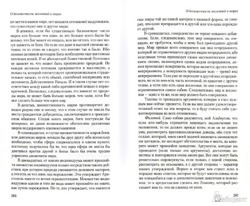Иллюстрация 1 из 8 для Философские диалоги - Джордано Бруно | Лабиринт - книги. Источник: Лабиринт