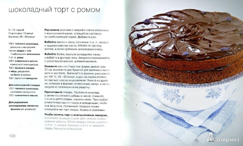 Иллюстрация 1 из 26 для 100 пирогов и тортов - Сара Льюис   Лабиринт - книги. Источник: Лабиринт