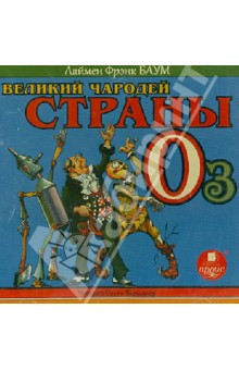 Купить Великий чародей страны Оз (CDmp3), Ардис, Зарубежная литература для детей