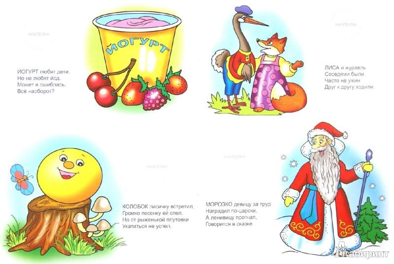 Иллюстрация 1 из 35 для Азбука в сказках (с наклейками) - Наталья Мигунова | Лабиринт - книги. Источник: Лабиринт