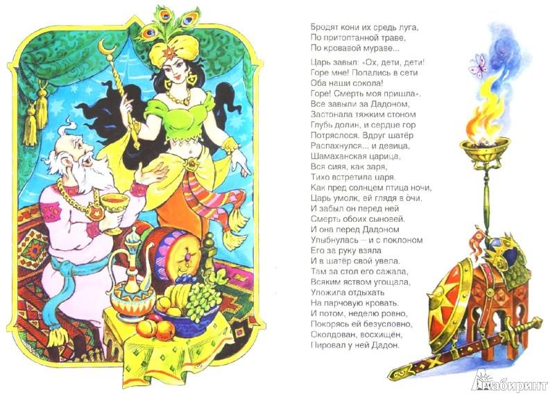 Иллюстрация 1 из 36 для Сказка о золотом петушке - Александр Пушкин | Лабиринт - книги. Источник: Лабиринт