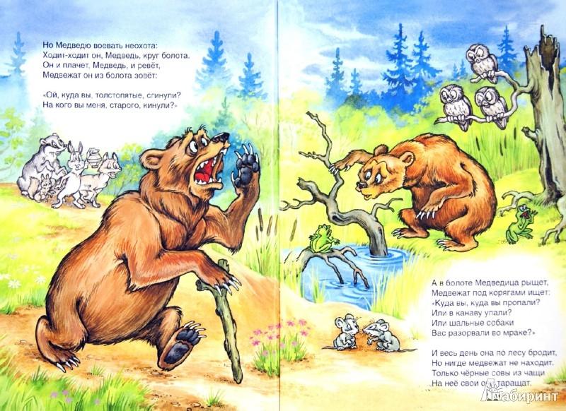 Иллюстрация 1 из 38 для Краденое солнце - Корней Чуковский | Лабиринт - книги. Источник: Лабиринт