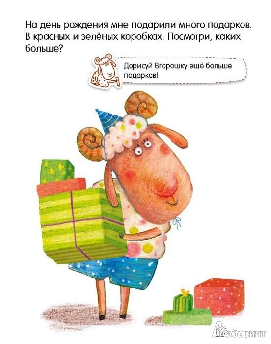 Иллюстрация 1 из 12 для Вгорошек. Больше и меньше. Многоразовая развивающая раскраска - Анна Никольская | Лабиринт - книги. Источник: Лабиринт
