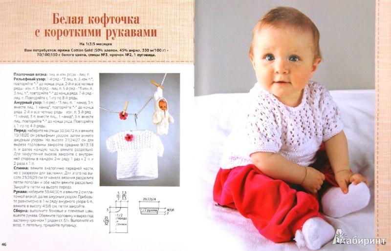 Иллюстрация 1 из 15 для Кофточки для крохи | Лабиринт - книги. Источник: Лабиринт