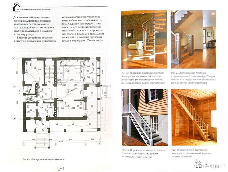 Иллюстрация 1 из 21 для Строим загородный дом - Ильина, Мартемьянов   Лабиринт - книги. Источник: Лабиринт