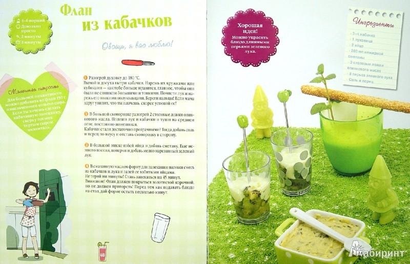 Иллюстрация 1 из 8 для Твоя кулинарная книга | Лабиринт - книги. Источник: Лабиринт