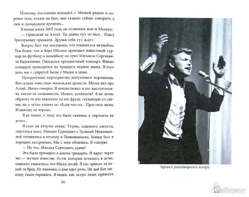 Иллюстрация 1 из 10 для Шел из бани. Да и все… - Михаил Евдокимов | Лабиринт - книги. Источник: Лабиринт