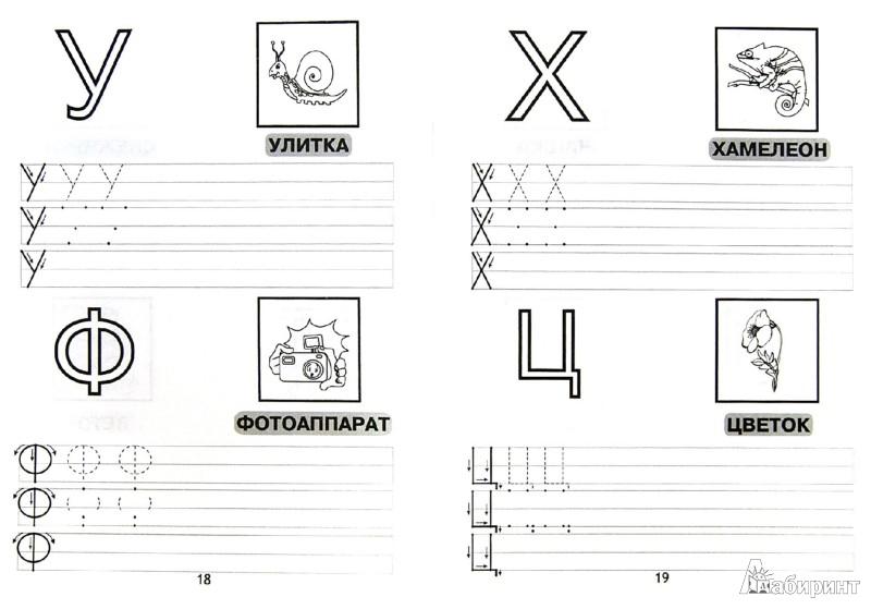 Иллюстрация 1 из 6 для Учимся писать печатные буквы   Лабиринт - книги. Источник: Лабиринт