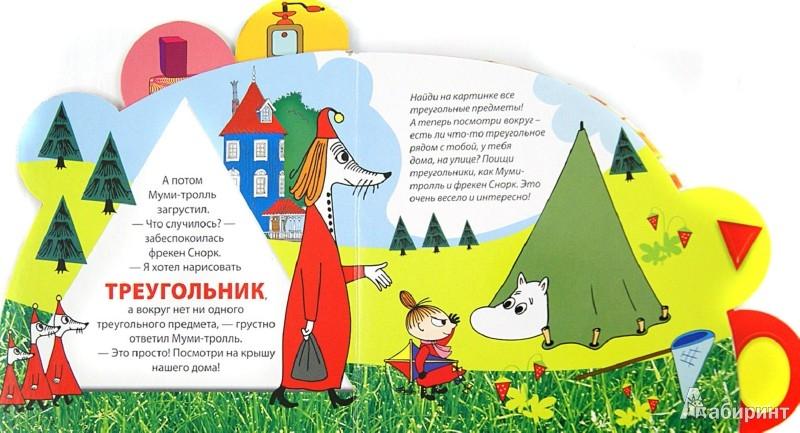 Иллюстрация 1 из 2 для Учим формы - Евгения Юрченко | Лабиринт - книги. Источник: Лабиринт