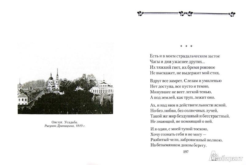 Иллюстрация 1 из 16 для Лирика - Федор Тютчев   Лабиринт - книги. Источник: Лабиринт