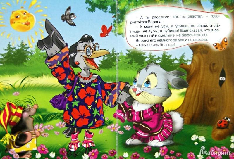 Иллюстрация 1 из 6 для Заяц хваста | Лабиринт - книги. Источник: Лабиринт