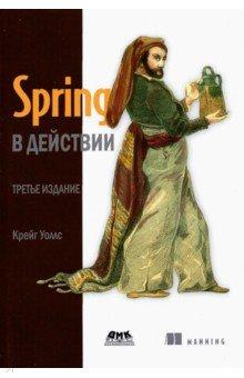 Spring в действии android для разработчиков 3 е издание