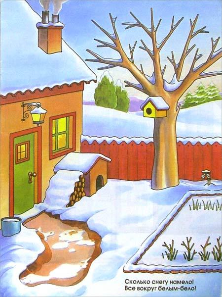 Иллюстрация 1 из 10 для Зима. Живые картины   Лабиринт - книги. Источник: Лабиринт