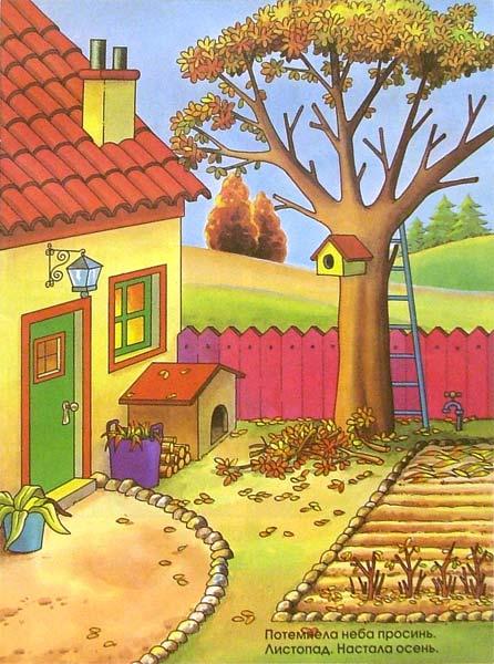 Иллюстрация 1 из 11 для Осень. Живые картины - Екатерина Карганова | Лабиринт - книги. Источник: Лабиринт