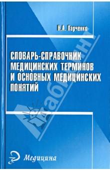 Словарь-справочник медицинских терминов и основных понятий