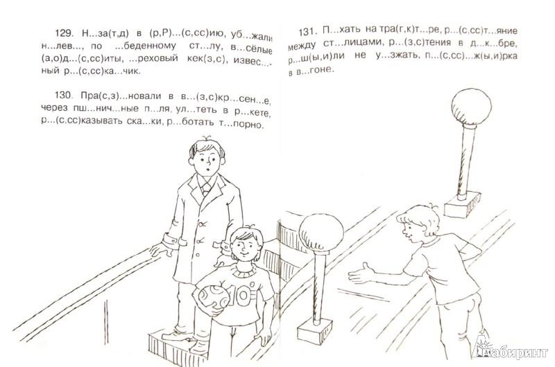 Иллюстрация 1 из 32 для Все словарные слова. 3 класс - Узорова, Нефедова | Лабиринт - книги. Источник: Лабиринт