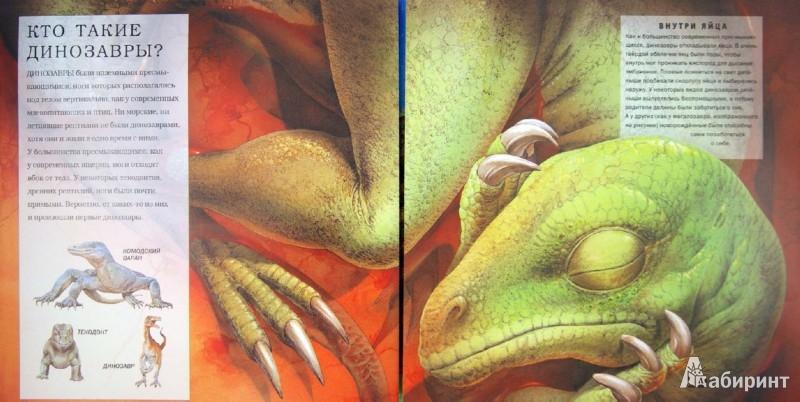 Иллюстрация 1 из 16 для Панорамы. Динозавры - Николас Харрис | Лабиринт - книги. Источник: Лабиринт