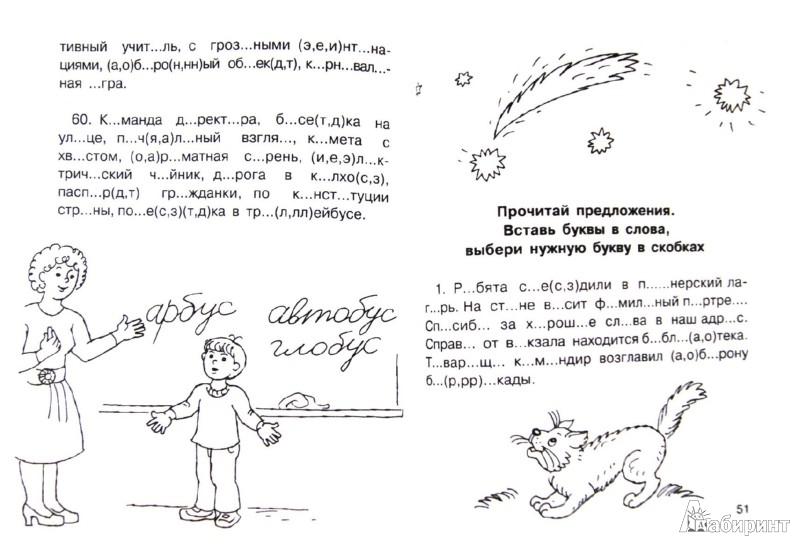 Иллюстрация 1 из 11 для Все словарные слова. 4 класс - Узорова, Нефедова | Лабиринт - книги. Источник: Лабиринт
