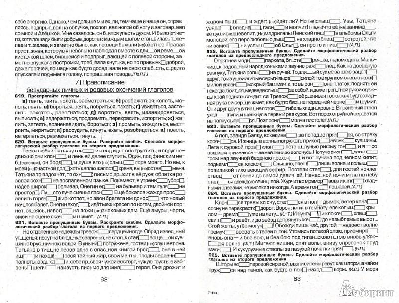 Иллюстрация 1 из 10 для Сборник упражнений по русскому языку и ответы к ним для школьников и абитуриентов. Книга 2 - Татьяна Шклярова | Лабиринт - книги. Источник: Лабиринт