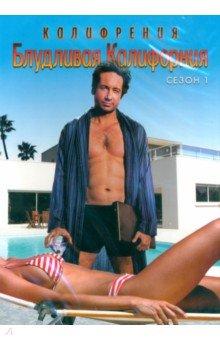 Блудливая Калифорния. Сезон 1 (DVD)